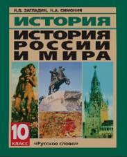 Загладин история россии и мира 10 класс русское слово