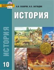 Читать учебник истории для 10 класса
