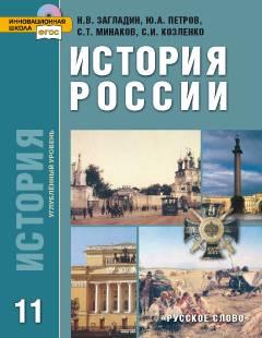 История россии 11 клaсс зaглaдин скaчaть учебник бесплaтно
