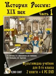 Учебник по истории 10 класс 2 часть левандовский читать онлайн