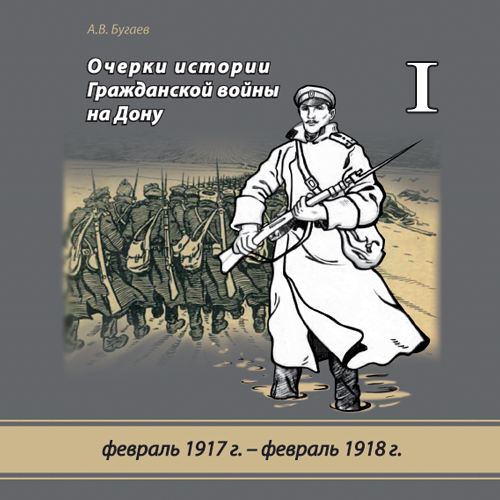 1_Bugaev_book_cover.png