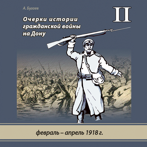 2-Bugaev_book_cover.png