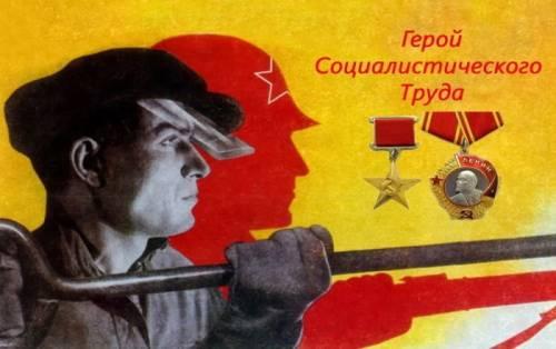 Медаль за труд: из истории звания Героя Социалистического Труда — История России || За трудовые заслуги орден