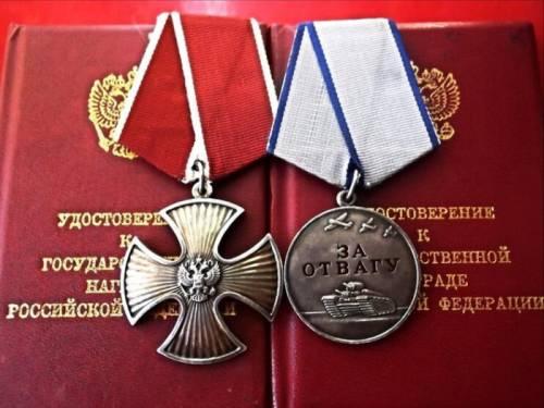 Орден за мужество и отвагу