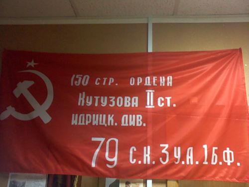 флаг, ставший знаменем победы, - штурмовой флаг 150 стрелковой дивизии