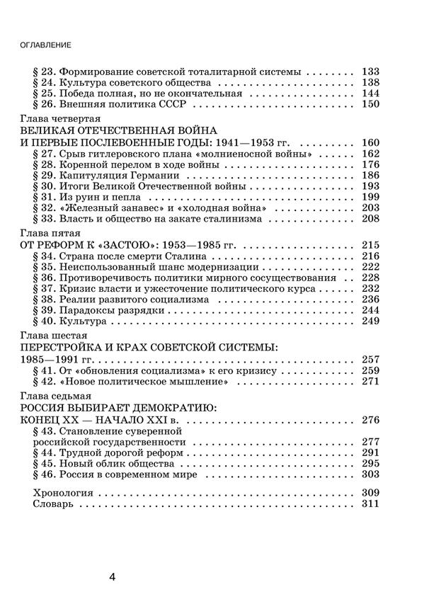 История россии xx начало xxi века 9