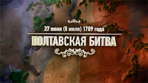 Тест «Полтавская битва»