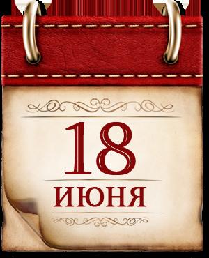http://histrf.ru/uploads/media/default/0001/11/7f5b525c9d4b145e7e9be018fe90379fd0c459ff.png