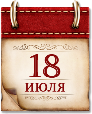 http://histrf.ru/uploads/media/default/0001/11/8d4c9ddfce2740a78dec5a2ff9d0b993b8b0dd83.png