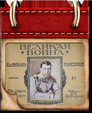 http://histrf.ru/uploads/media/default/0001/12/71eb2a3e70ed0a50fc775d8a1a541c54d43b1f13.png