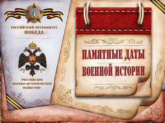 histrf.ru