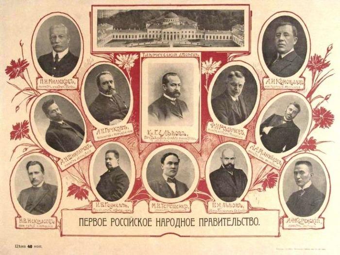 Картинки по запросу правительство князя Львова