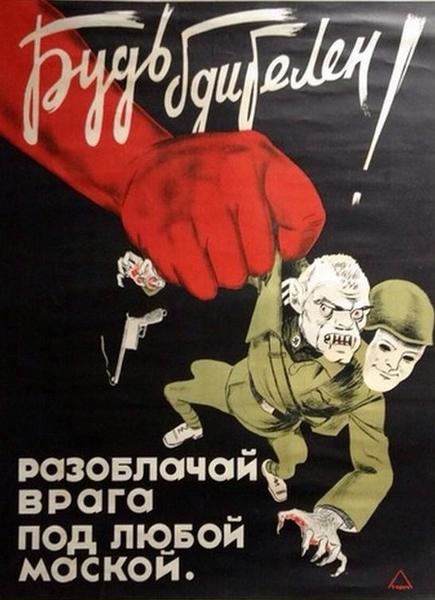 Картинки по запросу враг народа