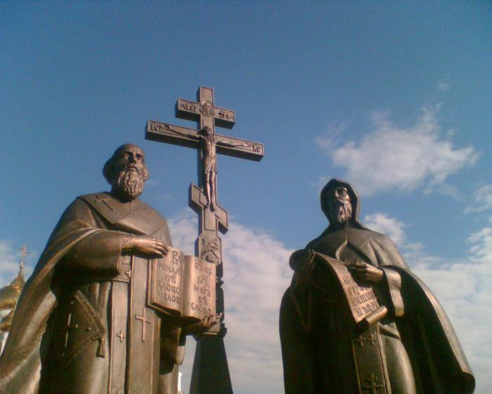 Кирилл и Мефодий 863 — История России