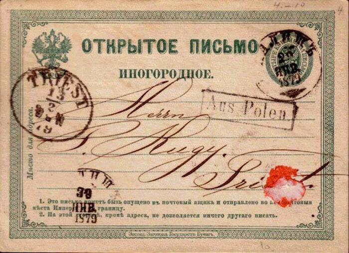 Юмор картинках, почтовая открытка 1872 года