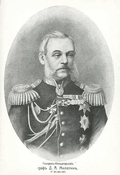 Дмитрий Милютин: последний генерал-фельдмаршал Российской империи ...