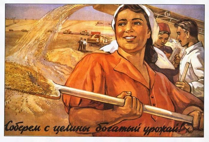 Плакат времен первых урожаев