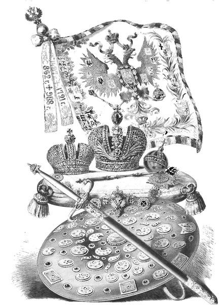 Императорские царские регалии Российской империи