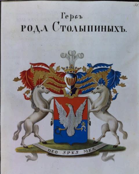 Герб рода Столыпиных. Надпись в переводе с латыни: «На Бога моя надежда»