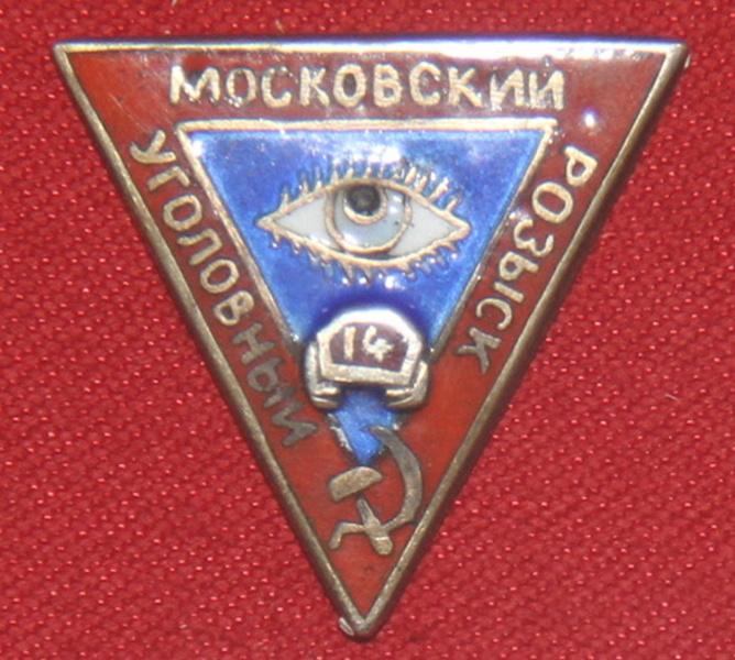 Значок на лацкан сотрудника Московского уголовного розыска, середина 1920-х годов (из коллекции Музея Московского уголовного розыска)
