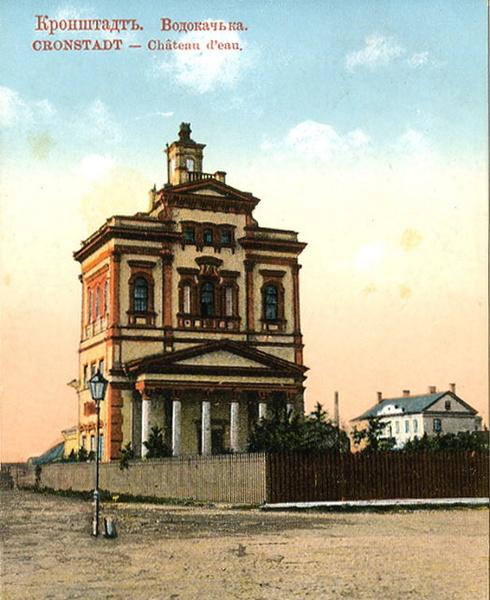 Кронштадтская водокачка, построенная в 1839 году и перестроенная полвека спустя. Открытка конца XIX века
