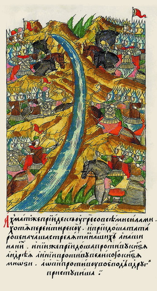 Стояние на реке Угре. Миниатюра из Лицевого летописного свода XVI века