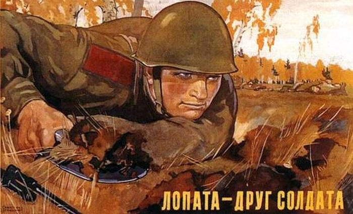 Лопата — друг солдата!