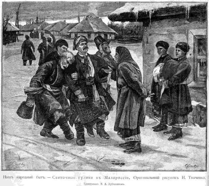Обряд «Вождение Маланки». Рисунок «Святочные гуляки в Малороссии»