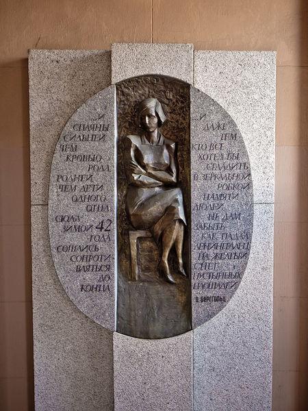 Мемориал Ольге Берггольц при входе в Ленинградский Дом Радио