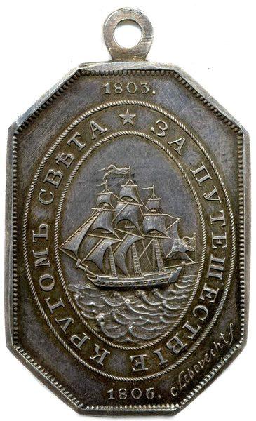 Медаль «За путешествие вокруг света»