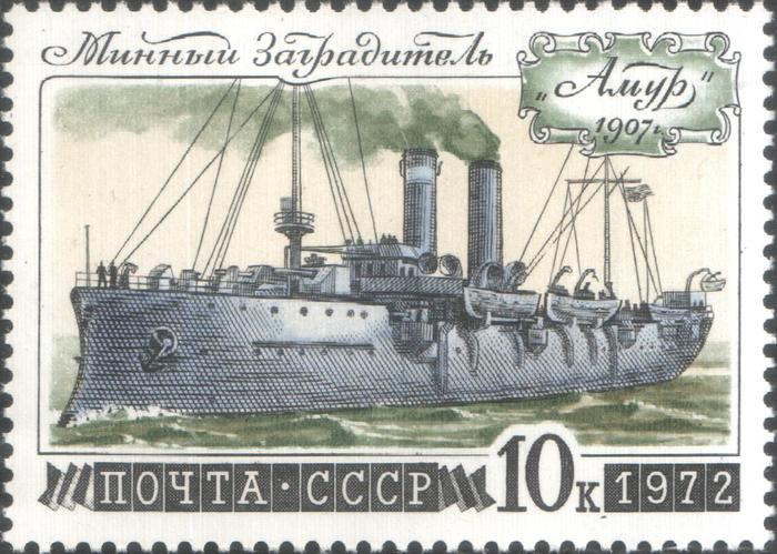 Минный заградитель «Амур» 1907 г., марка СССР 1972