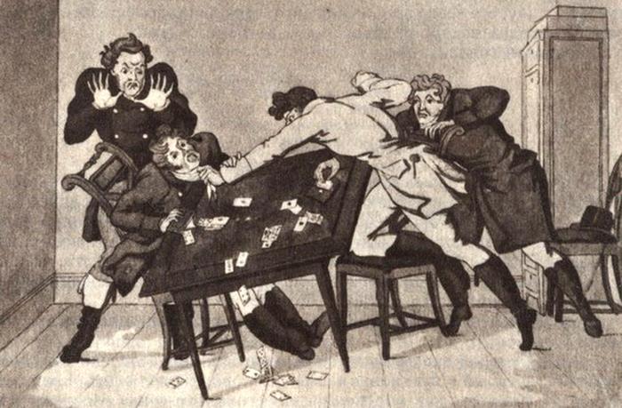 Драка за карточным столом. XIX век
