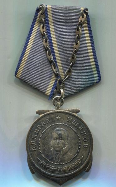 Медаль Ушакова — одна из немногих советских наград, практически без изменений унаследованная современной наградной системой России