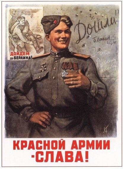 А вот знаменитый плакат Леонида Голованова. Тут армия всё ещё Красная