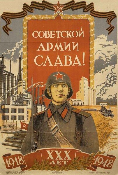 И опять 1948-й год. Уже Советская Армия
